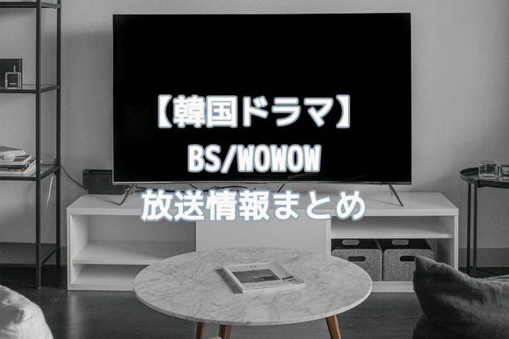 韓国ドラマ|BS・WOWOW放送予定アイキャッチ画像