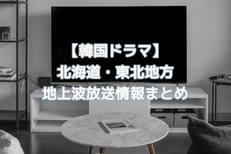 韓国ドラマ|北海道・東北の地上波放送予定アイキャッチ画像