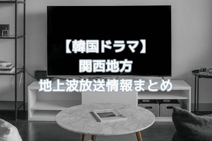 韓国ドラマ|関西の地上波放送情報まとめアイキャッチ画像