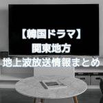 韓国ドラマ|関東の地上波放送情報まとめアイキャッチ画像
