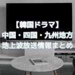 韓国ドラマ|中部・北陸の地上波放送予定アイキャッチ画像