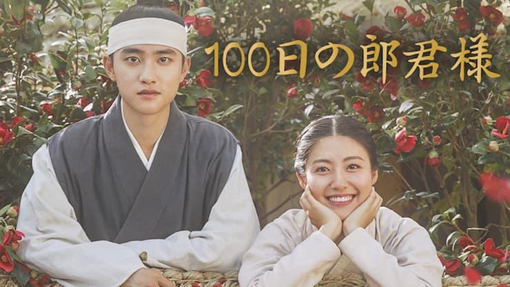 100日の郎君様タイトル画像