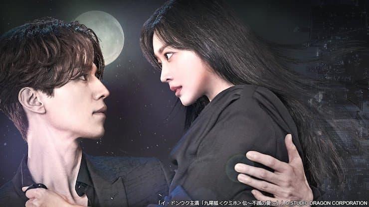 九尾狐<クミホ>伝~不滅の愛~タイトル画像