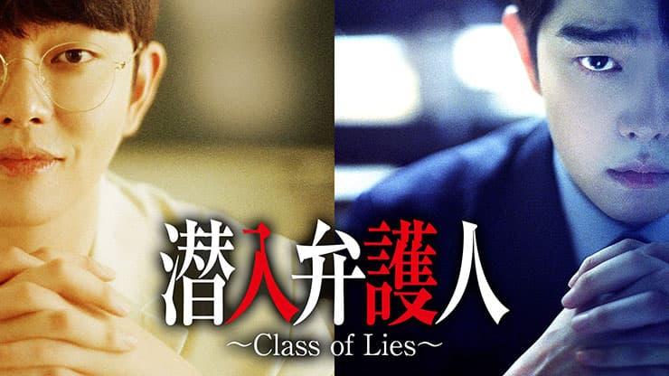 潜入弁護人〜Class of Lies〜タイトル画像