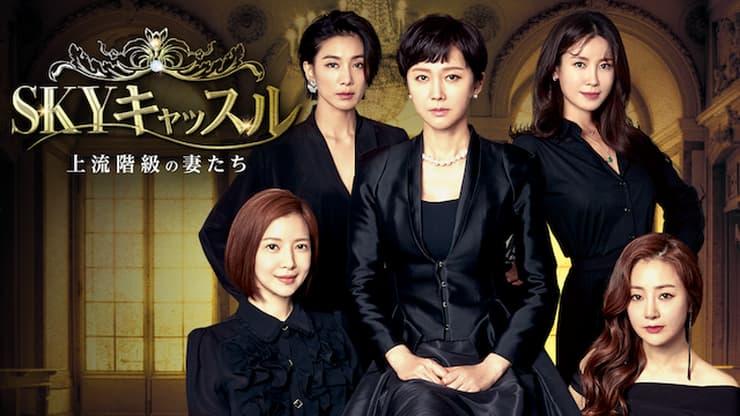 SKYキャッスル~上流階級の妻たち~タイトル画像