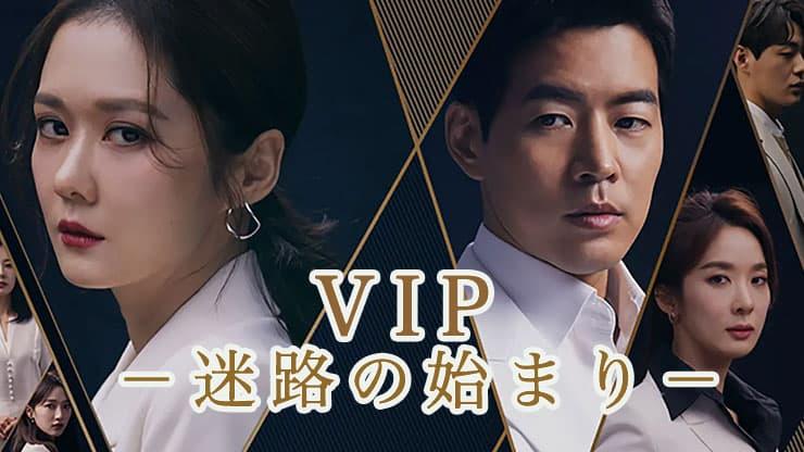 VIP-迷路の始まり-タイトル画像