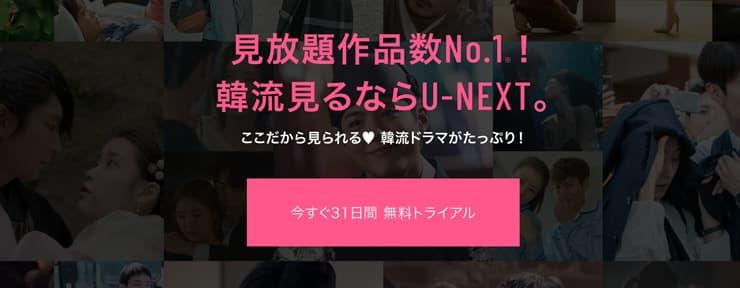 U-NEXT韓国ドラマトップ画像