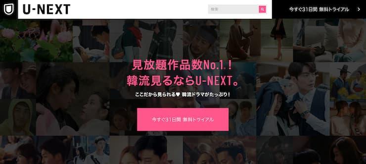 U-NEXT韓国ドラマ画像