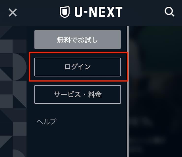 U-NEXTアカウント削除ステップ1TOP画像