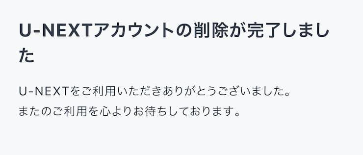 U-NEXTアカウント削除手順7