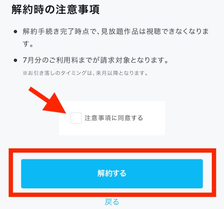 U-NEXTアカウント削除ステップ6解約同意画像
