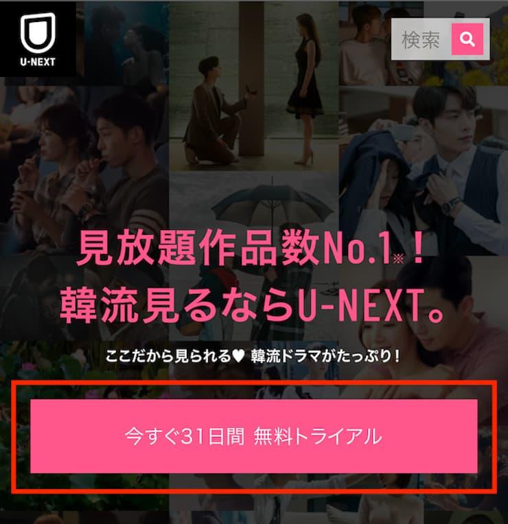 U-NEXT登録ステップ1公式サイト