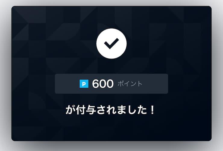 U-NEXT登録ステップ4 600ポイント付与