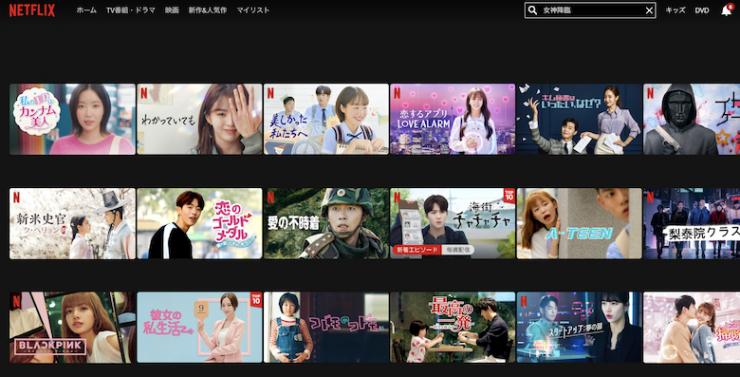Netflixで女神降臨を検索画像